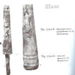 Šídla z ukrajinské Šestovice. Převzato z Androščuk – Zocenko 2012: fig. 174a–b.